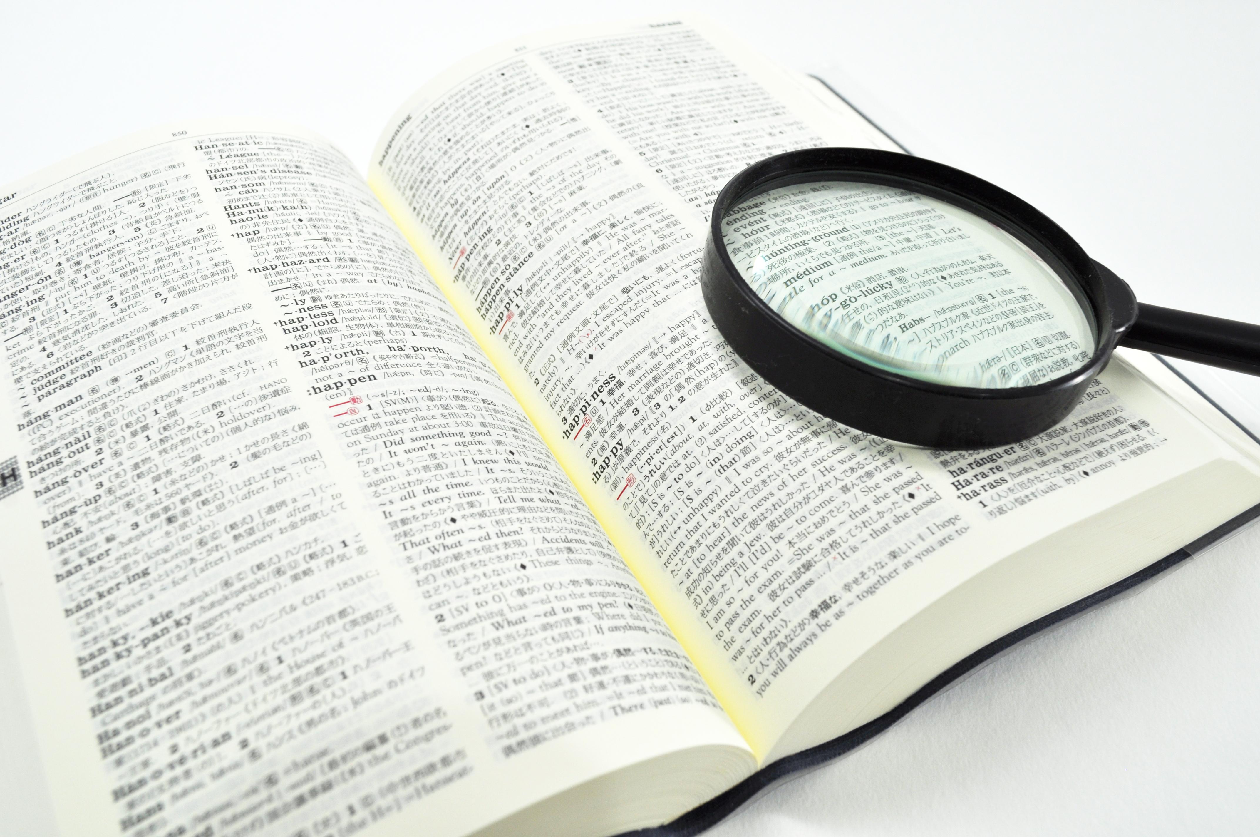 英語の予習は重要!